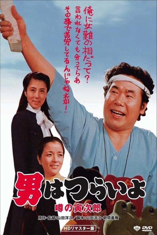 Regarde Le Film Otoko wa Tsurai yo: Uwasa no Torajirō De Bonne Qualité Gratuitement