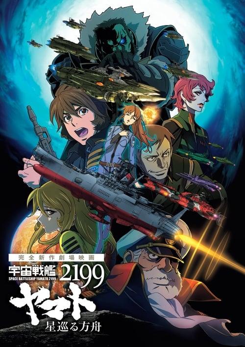 Space Battleship Yamato 2199: Odyssey of the Celestial Ark (2014)