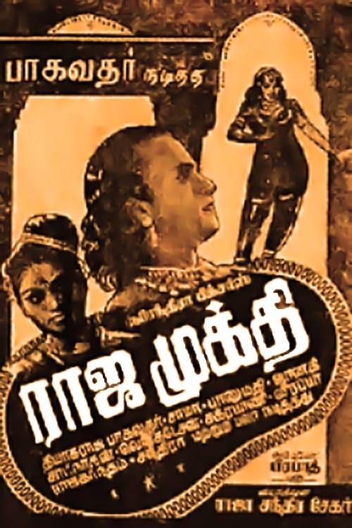 Raja Mukthi (1948)