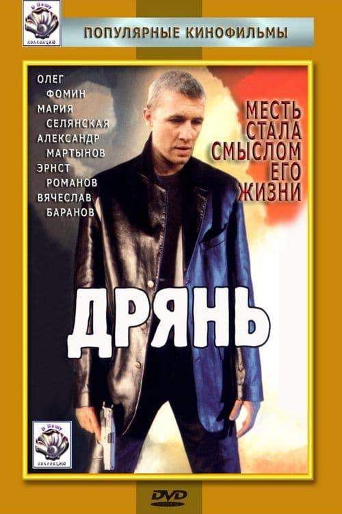 Junk (1990)