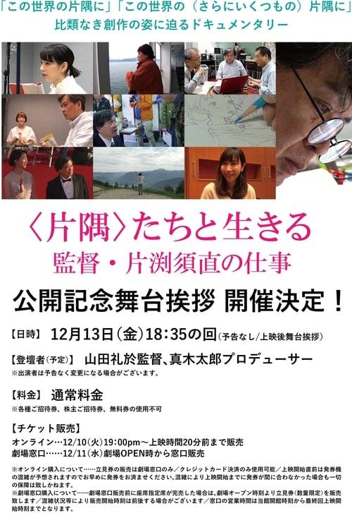 Assistir Filme <片隅>たちと生きる 監督・片渕須直の仕事 De Boa Qualidade