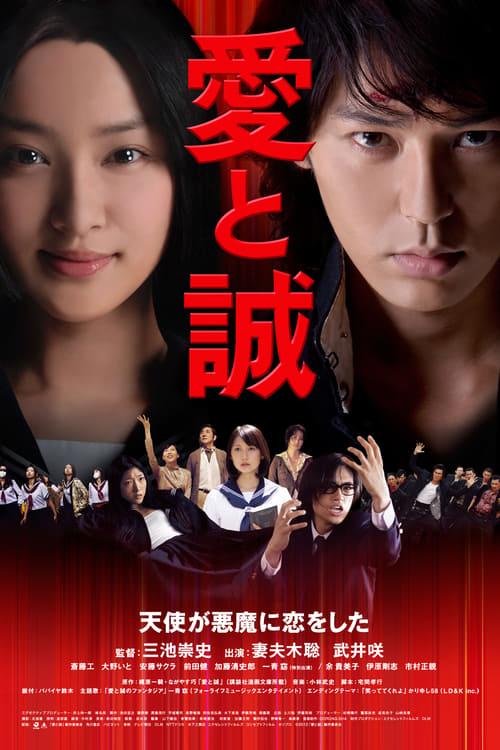 Film Ansehen 愛と誠 In Guter Hd-Qualität