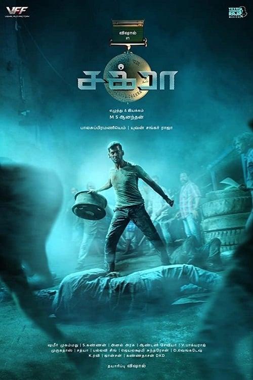 Chakra (2021) Poster