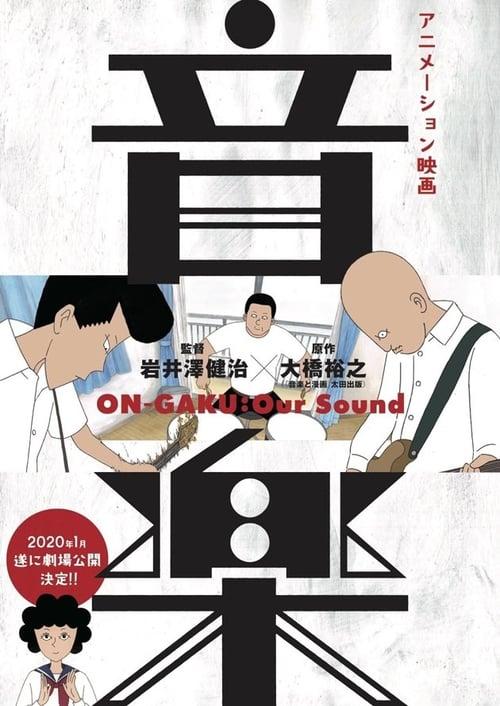"""On-Gaku: Our Sound"" Film 2017"