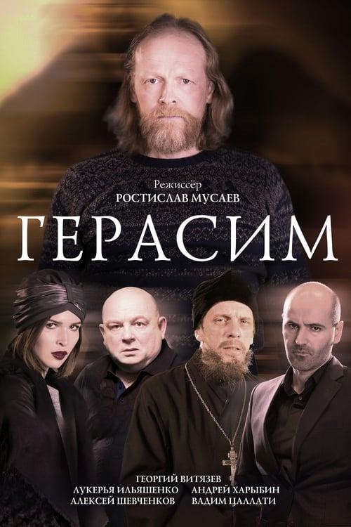 Постер фильма Герасим
