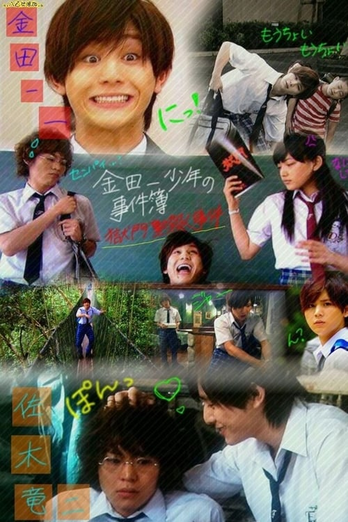 The Files of Young Kindaichi: Jungle School Murder Mystery (2014)