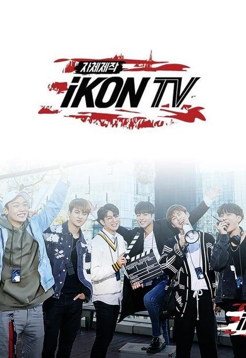 자체제작 iKON TV (2018)