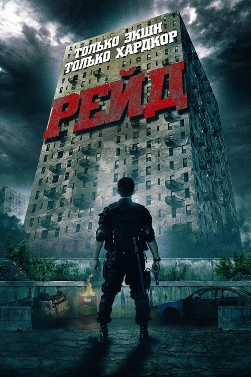 The Raid - Redenzione (2012)