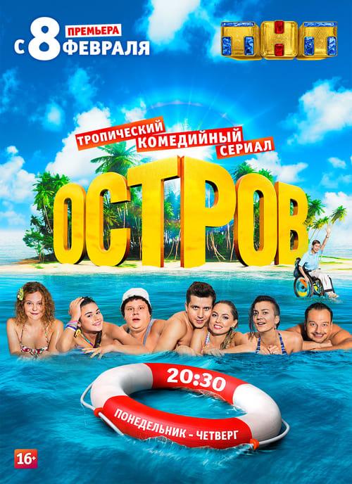 Остров 1-2 сезон ТНТ