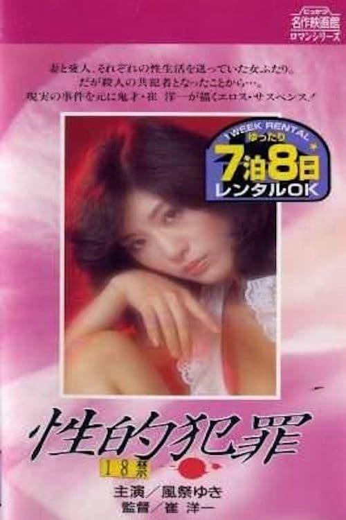 Sledujte Film Sexual Crime S Titulky