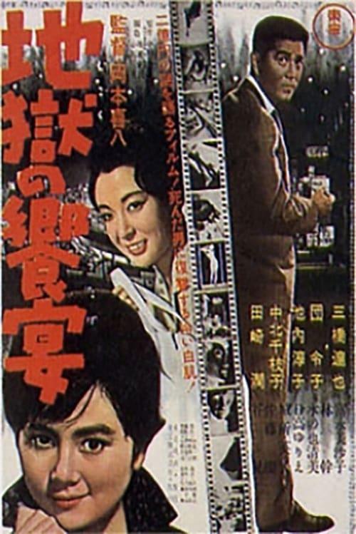 Mira La Película Jigoku no kyôen En Español