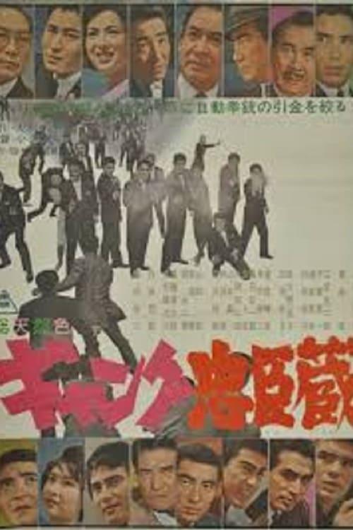 Mira La Película ギャング忠臣蔵 Completamente Gratis
