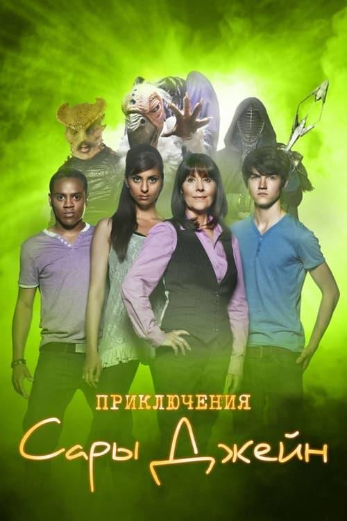 ПОЛУЧИТЬ СУБТИТРЫ Приключения Сары Джейн (2007) в Русский SUBTITLES | 720p BrRip x264