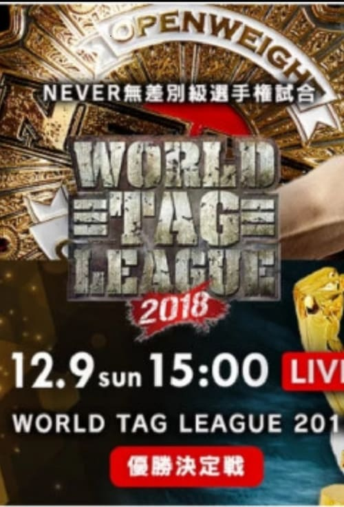 NJPW World Tag League 2018 Finals