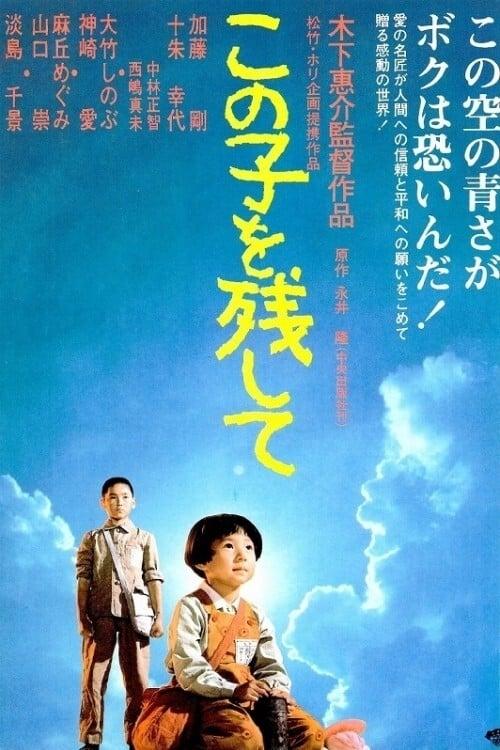 Children of Nagasaki (1983) Poster