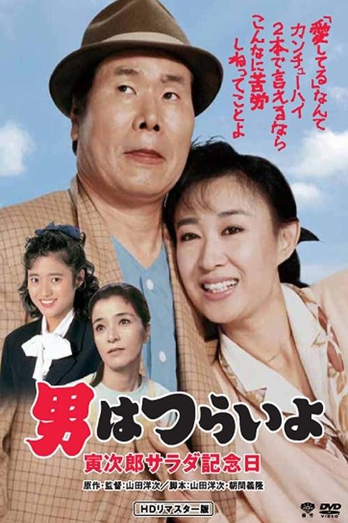 Película Otoko wa tsurai yo: Torajiro sarada kinenbi En Buena Calidad Hd 720p