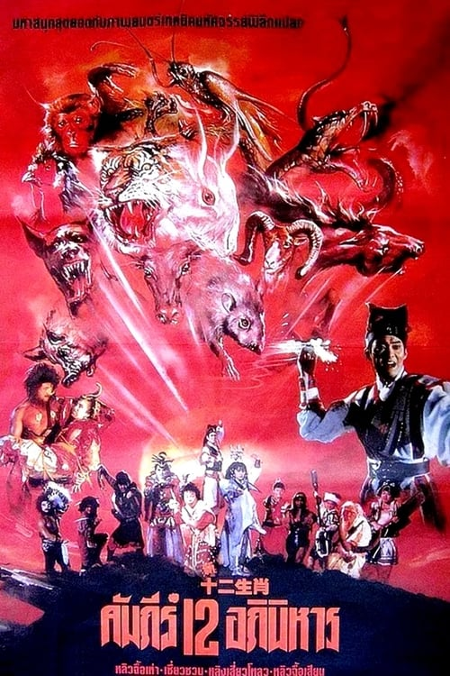 The Twelve Fairies (1990)
