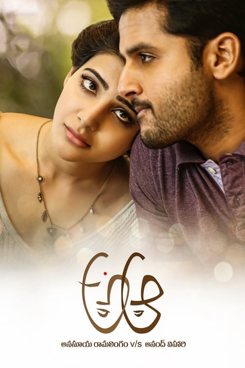 అ ఆ film en streaming