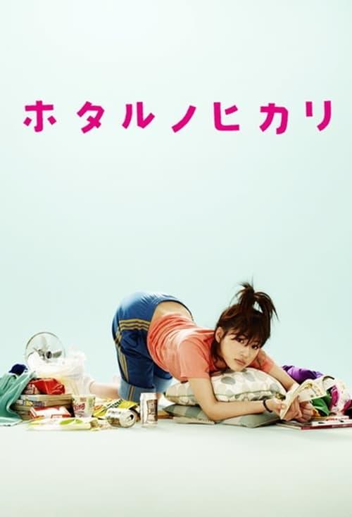 Hotaru no Hikari poster