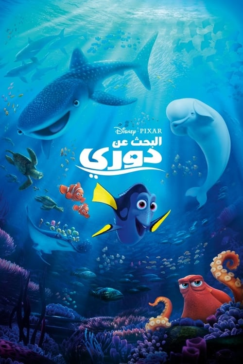 Image Finding Dory 2016