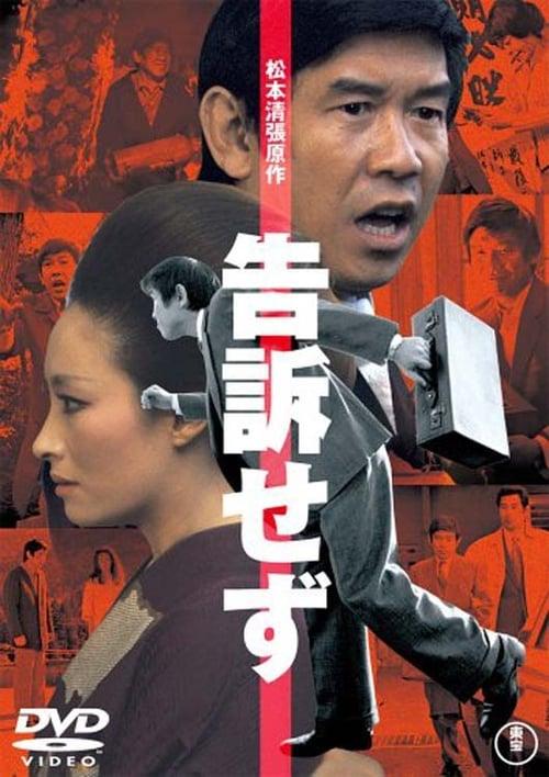 Kokuso sezu (1975)