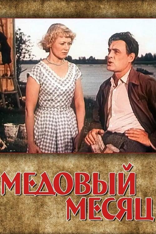 Assistir Медовый месяц Online