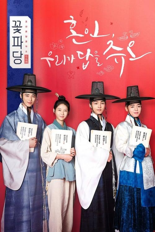 Flower Crew: Joseon Marriage Agency (2019)