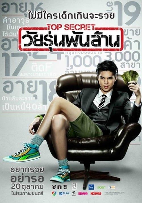 Nonton anime The Billionaire (2011)