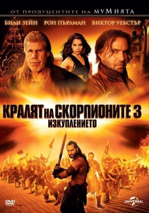 Кралят на скорпионите 3: Изкуплението