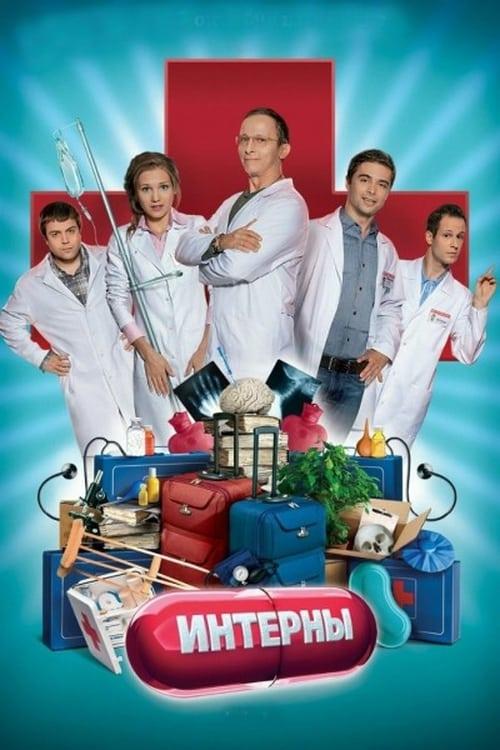 Interns: Season 8