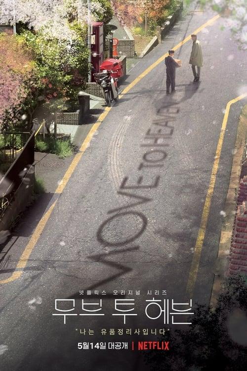 Nonton Drama Korea Move to Heaven (2021)