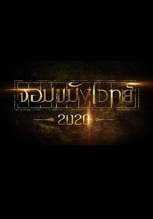 Necromancer 2020 English Full Episodes Watch Online