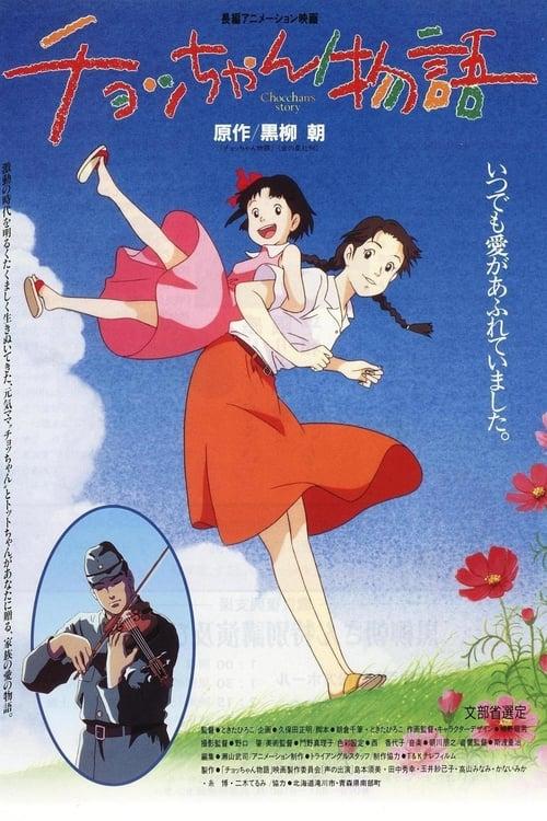 Chocchan Monogatari (1996)