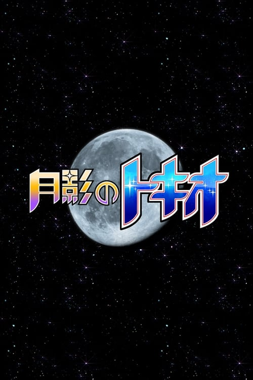 Tokio of the Moon's Shadow (2015)
