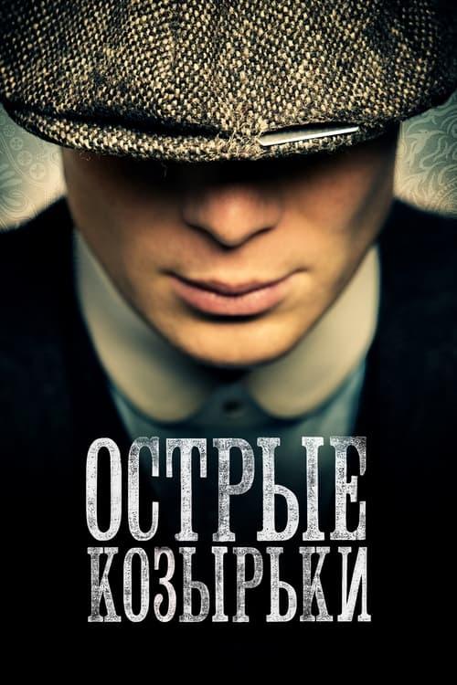 ПОЛУЧИТЬ СУБТИТРЫ Острые козырьки (2013) в Русский SUBTITLES | 720p BrRip x264