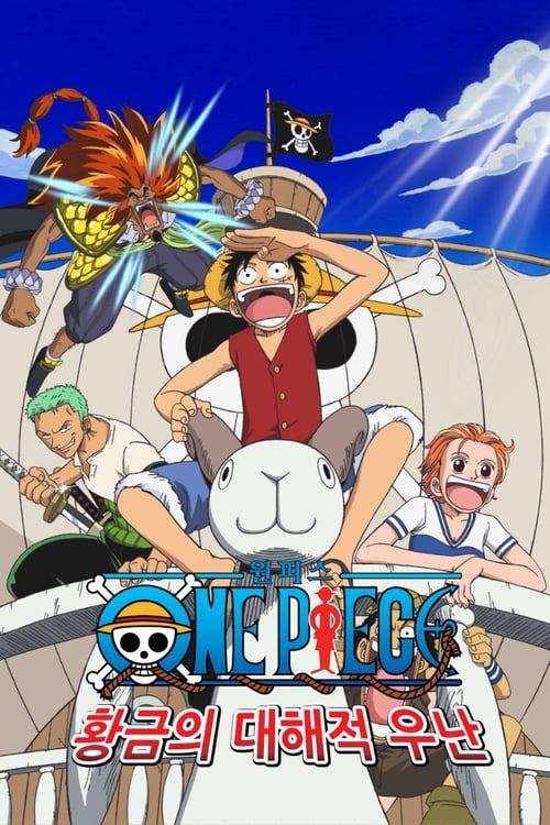 One Piece Filme 01: O Grande Pirata do Ouro!