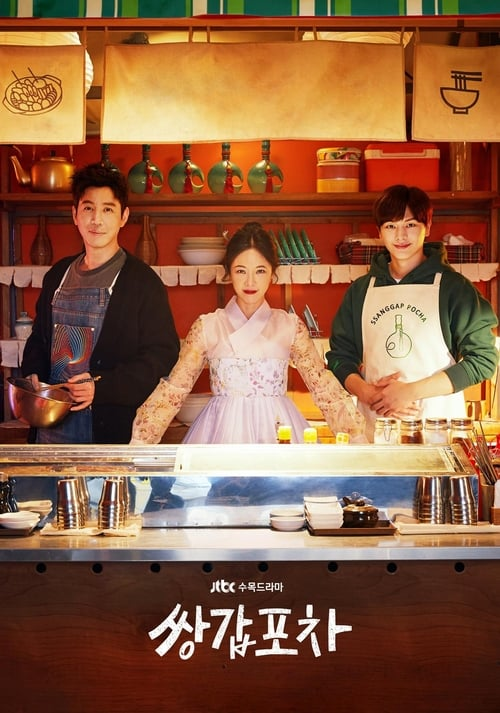 Nonton Drama Korea Mystic Pop-up Bar (2020)