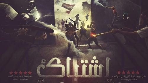 Clash (2016) Subtitle Indonesia