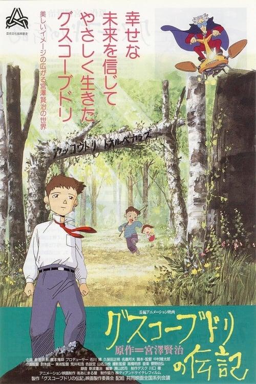 The Life of Guskou Budori (1994) Poster