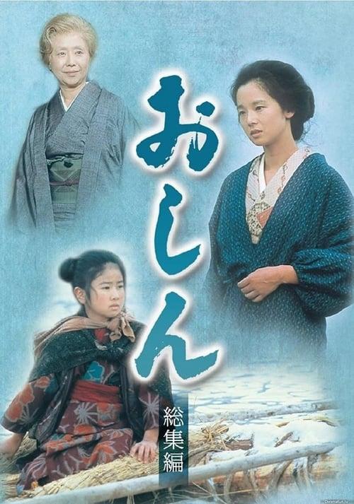 Oshin-Azwaad Movie Database