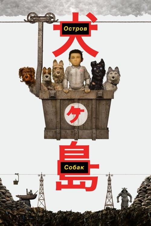 Постер фильма Остров собак