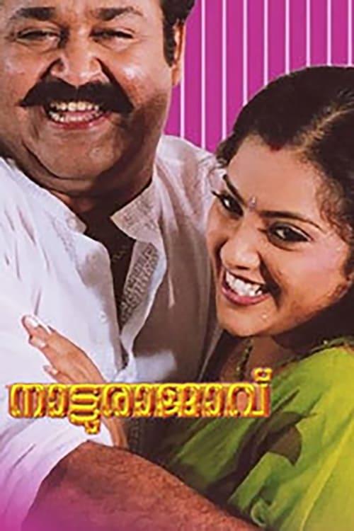 Natturajavu (2004)