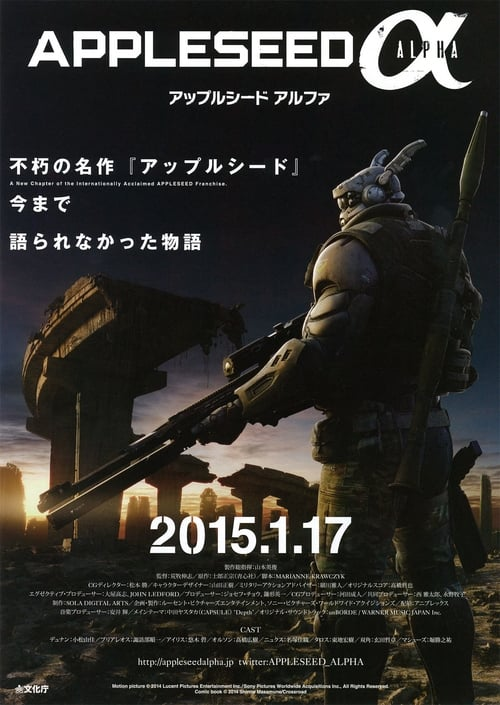 Voir Appleseed Alpha (2014) streaming vf