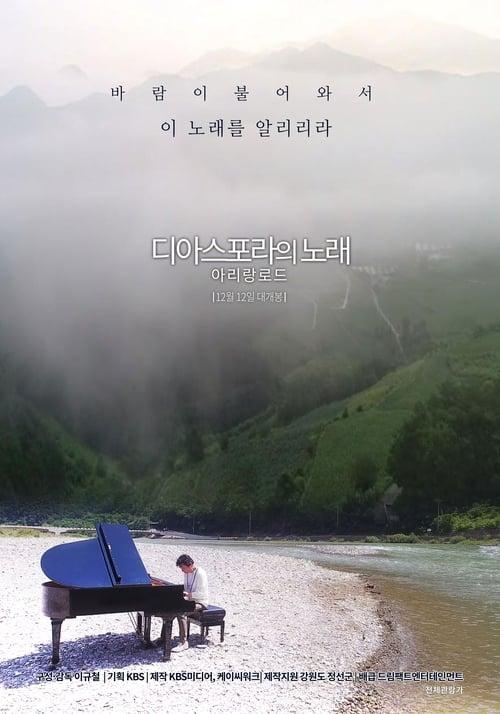 The Song of the Diaspora: Arirang Road