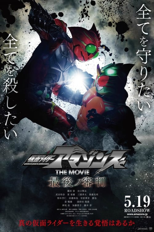Watch Kamen Rider Amazons The Movie: The Final Judgement Online MOJOboxoffice