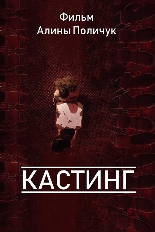 Кастинг (2012)