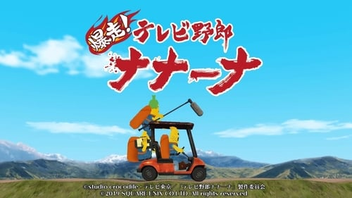 TV Yarou Nanaana : Wakuwaku Doukutsu Land