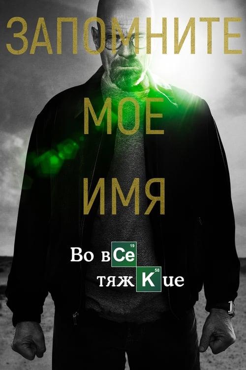 ПОЛУЧИТЬ СУБТИТРЫ Во все тяжкие (2008) в Русский SUBTITLES | 720p BrRip x264