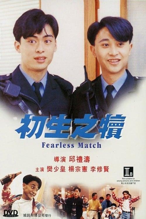 Filme Chu sheng zhi du Completo