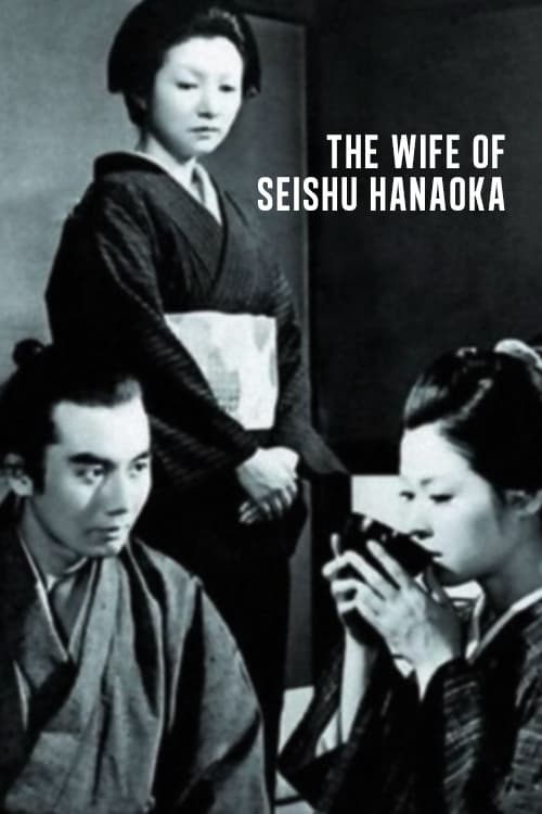 The Wife of Seishu Hanaoka (1967)
